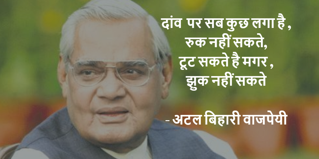 Motivational Quote by Atal Ji