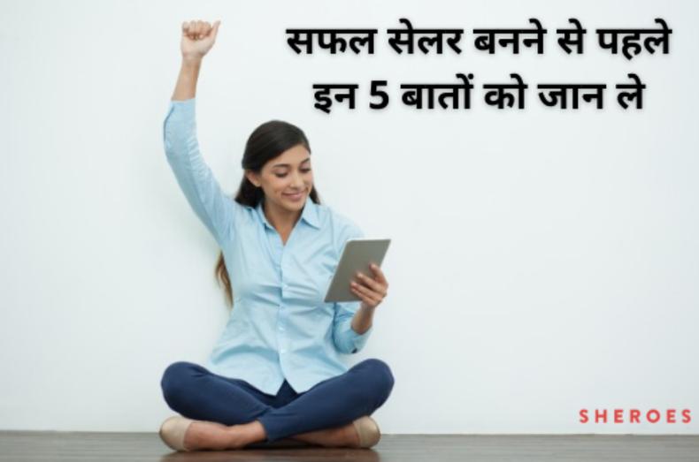 Sales Marketing In Hindi, Apne Product Ko Brand Kaise Banaye, Sales Tips In Hindi, Apne Product Ko Promote Kaise Kare, Customer Ko Kaise Impress Kare, Online Product Kaise Sell Karen